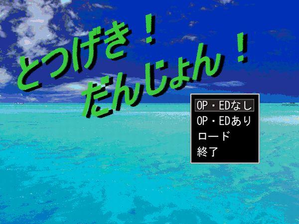 とつげきダンジョン1.JPG