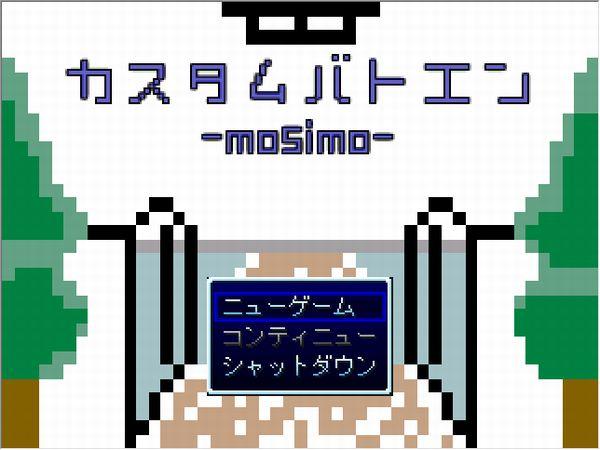 カスタムバトエン1.JPG