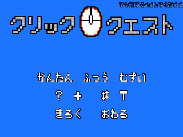 クリッククエスト1.JPG