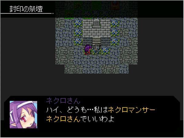 ネクロさんRPG1.JPG