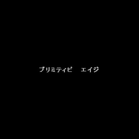 プリミティビ・エイジ1.JPG
