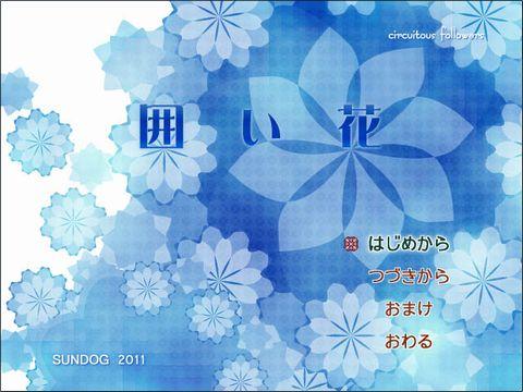 囲い花1.JPG