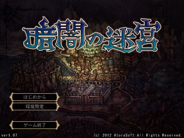 暗闇の迷宮1.JPG