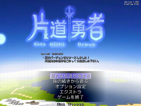 片道勇者1.JPG