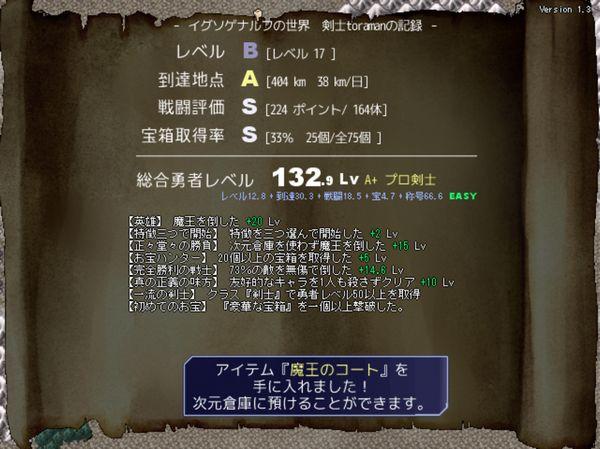 片道勇者10.JPG