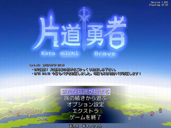 片道勇者10_1.JPG