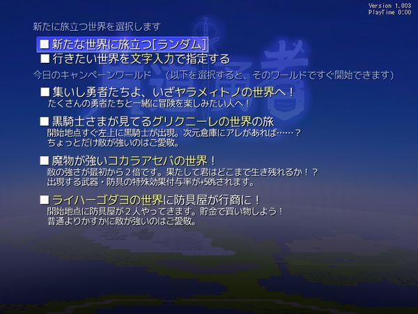 片道勇者3.JPG
