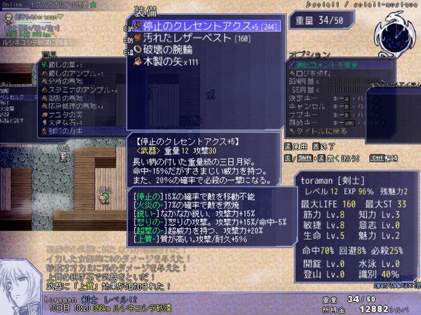 片道勇者9.JPG