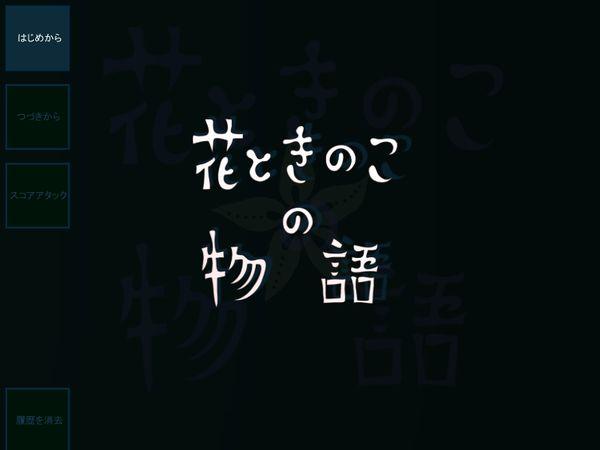 花ときのこの物語1.JPG