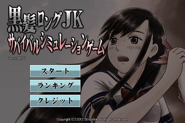 黒髪ロングJKサバイバルシミュレーションゲーム1.JPG