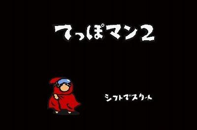 てっぽマン1.jpg