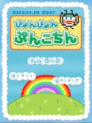 ぴょんぽんぷんこちん1.jpg