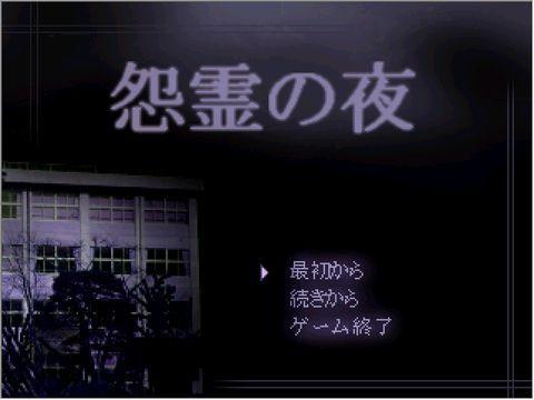 怨霊の夜1.JPG