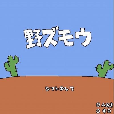 野ズモウ1.jpg
