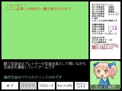 闘う生徒会1.jpg