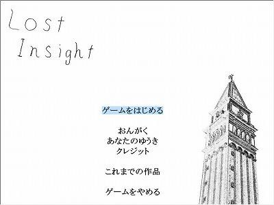 Lost Insight~ロストインサイト~1.jpg