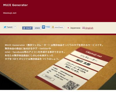 mujigenerator.JPG